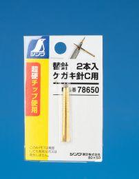 Reserve tip voor Sinwa Kras / Graveer pen (2 stuks)